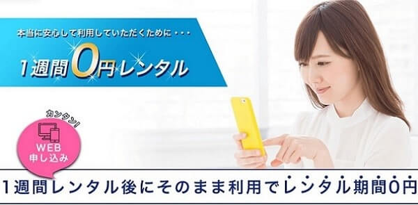 JPWiMAXの0円お試しレンタル