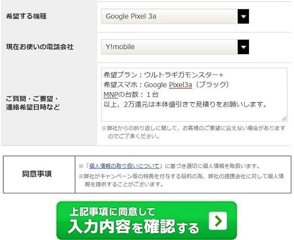 おとくケータイ.netでGoogle Pixel3aの見積りを問い合わせる方法
