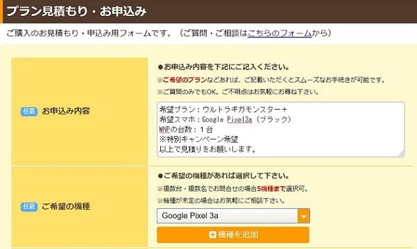 スマホ乗り換え.comでGoogle Pixel 3 の見積りを問い合わせる方法