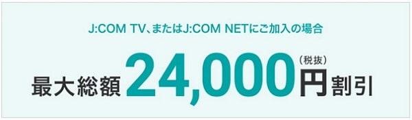 J:COMモバイルの端末代割引とは