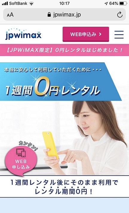 1週間0円レンタルのTOPページ