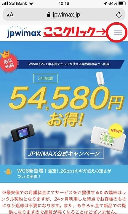 JPWiMAXのTOPページ