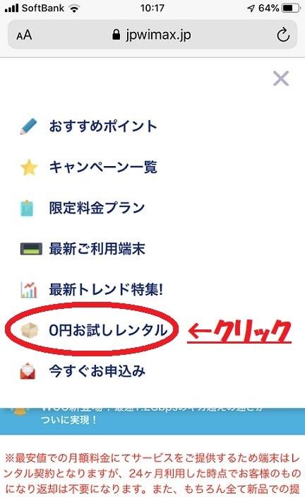 JPWiMAXで0円お試しレンタルを選ぶ
