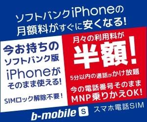 b-mobileのスタートSIMなら違約金0円