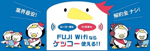 FUJI WiFiのキャンペーン