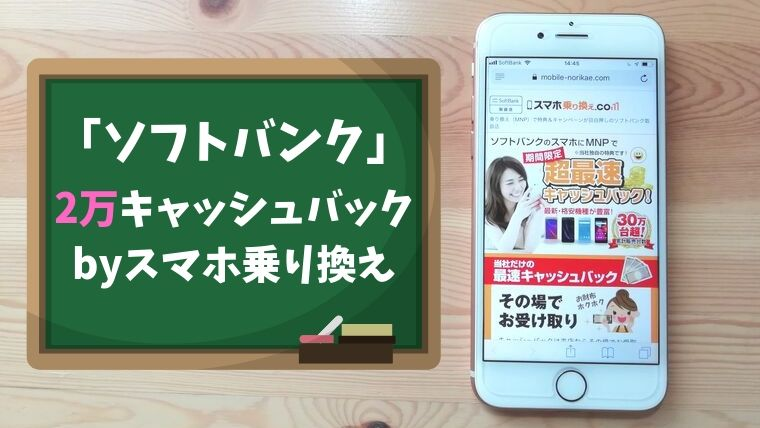 iPhone8へ乗換えでキャッシュバック20,000円を貰う方法