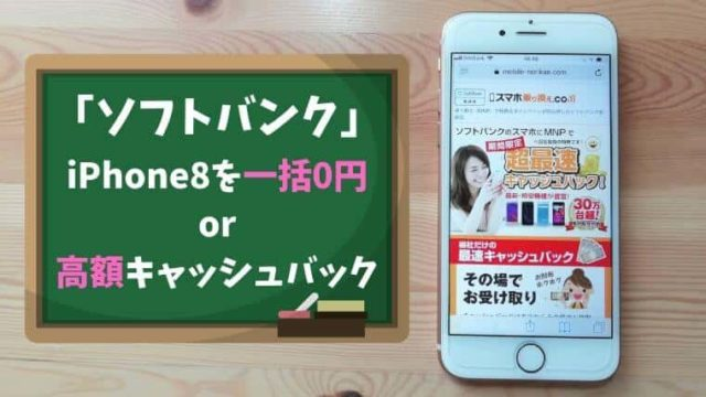 iPhone8へ乗換えでキャッシュバック85,000円を貰う方法