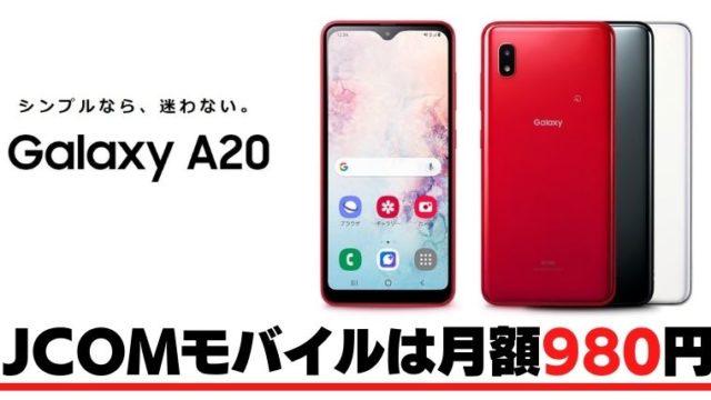 JCOMモバイルのGalaxy A20は月額980円