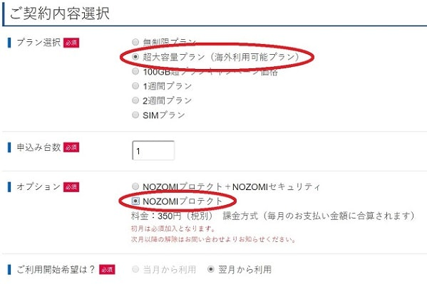 NOZOMI WiFiの超大容量プランを選ぶ