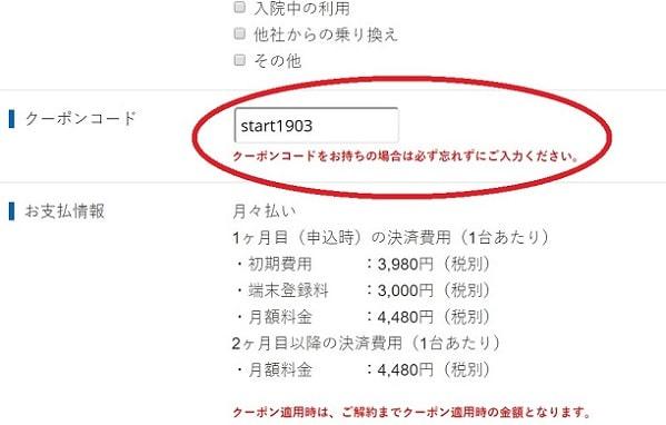 NOZOMI WiFiのクーポンコードを入力