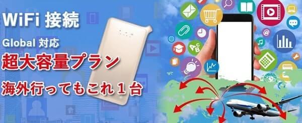 NOZOMI WiFiのサービスや料金プランまとめ