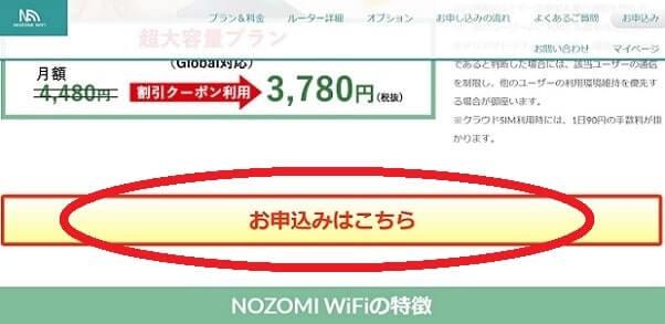 NOZOMI WiFiを申込む手順