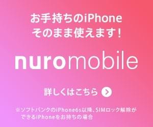NUROモバイルのお試しプランなら違約金0円