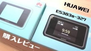 HUAWIのE5383s-327を購入レビュー