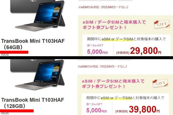 TransBook Mini T103HAFの64GBと128GB