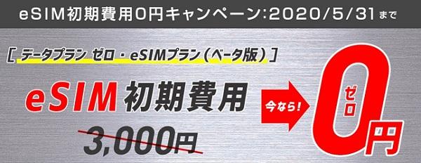 eSIMの初期費用0円キャンペーン