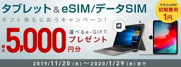 eSIMならタブレットセットで本体値引きセール