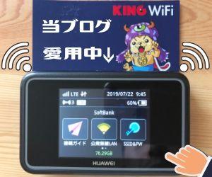 KING WiFiのクーポンコード紹介や速度制限も申込みレビュー