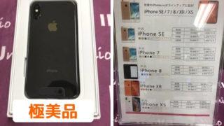iPhone中古のSIMフリーをIIJmioで買うメリットやデメリットとは