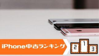 iPhone中古のおすすめ比較ランキング3選