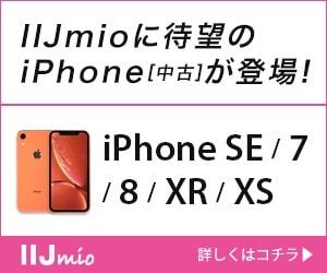 IIJmioのiPhone中古は全てSIMフリー版