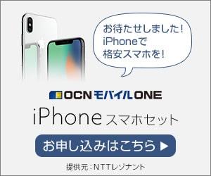 OCNモバイルのiPhone中古は一括セールで安い