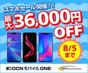 OCNモバイルがSIMフリースマホを最大36000円値引きで一括セール