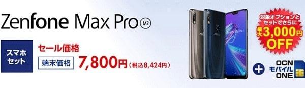 OCNモバイルのZenfone Max Pro M2なら一括4800円で最安値