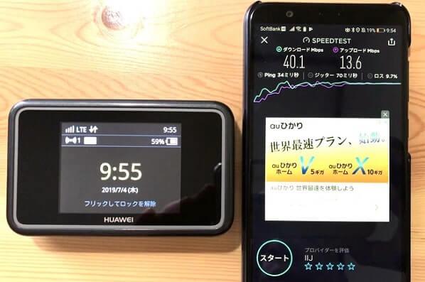 wifiルーターe5383s-327のネット速度をテスト