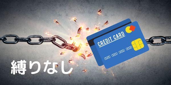 オープンサーキットはクレジットカード払いがおすすめ