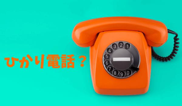 eo光のひかり電話を申込む方法