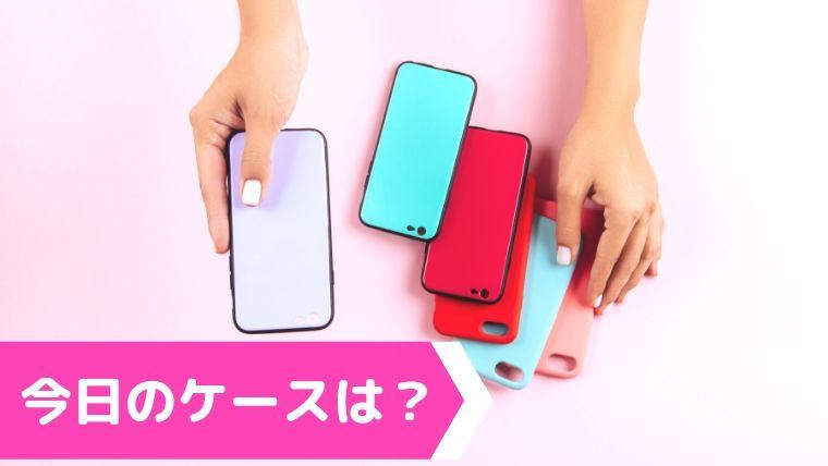 薄型のiPhoneケース3つを購入レビュー