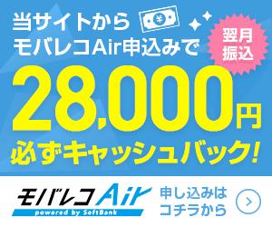 モバレコAirのキャッシュバックは28000円でおうち割OK