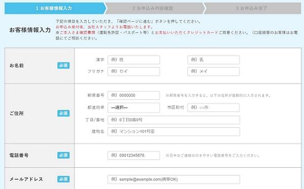 モバレコAir申込みで個人情報を入力する