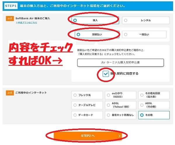 モバコレAirの申込み手順(支払い方法)