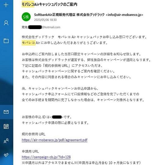 モバレコAirのキャッシュバック申請メール