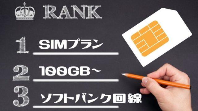 SIMプランの違約金なしをソフトバンク回線でランキングまとめ