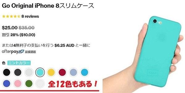 iPhone8のKASEカラーは全12色ある