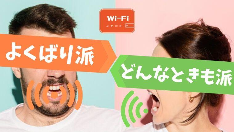 wifi無制限レンタルならよくばりWiFiをおすすめ