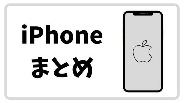 AppleのiPhone情報カテゴリー