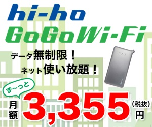 hi-ho GOGO WiFiのサービス紹介