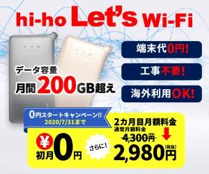 hi-ho Let's Wi-Fiの期間限定キャンペーン