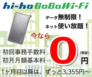 hiho wifi gogoは事務手数料や初月も無料キャンペーン中