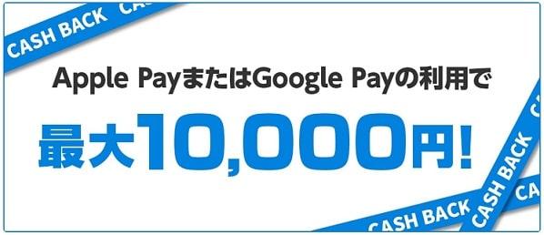 JCBカードで最大10000円還元キャンペーン