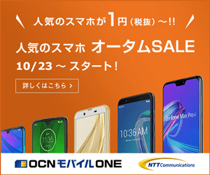 OCNモバイルの10月と11月のキャンペーン