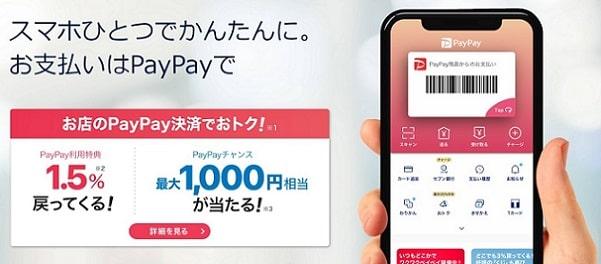paypayの20%還元キャンペーン