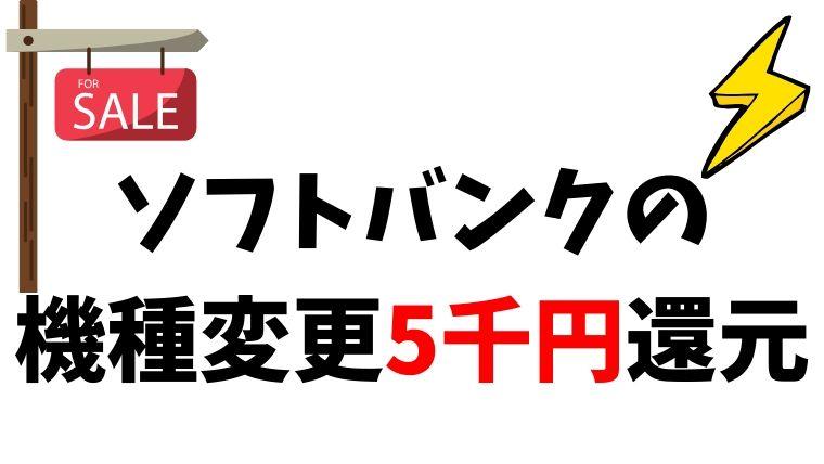 ソフトバンクの機種変更で5千円還元あり