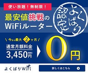 よくばりWiFiは2ヶ月無料