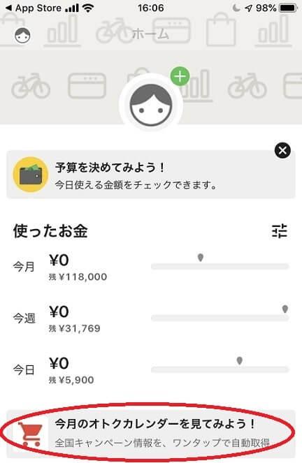 Zaimアプリのログイン画面