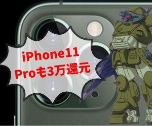 iPhone11やPro MAXも最大3万円還元キャンペーン